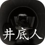 孙美琪疑案井底人手机安第九殿主卓版v1.0.0官方版