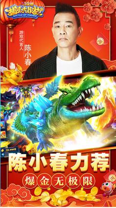 陈小春捕鱼大作战广告礼包福利版v5.232安卓版截图2