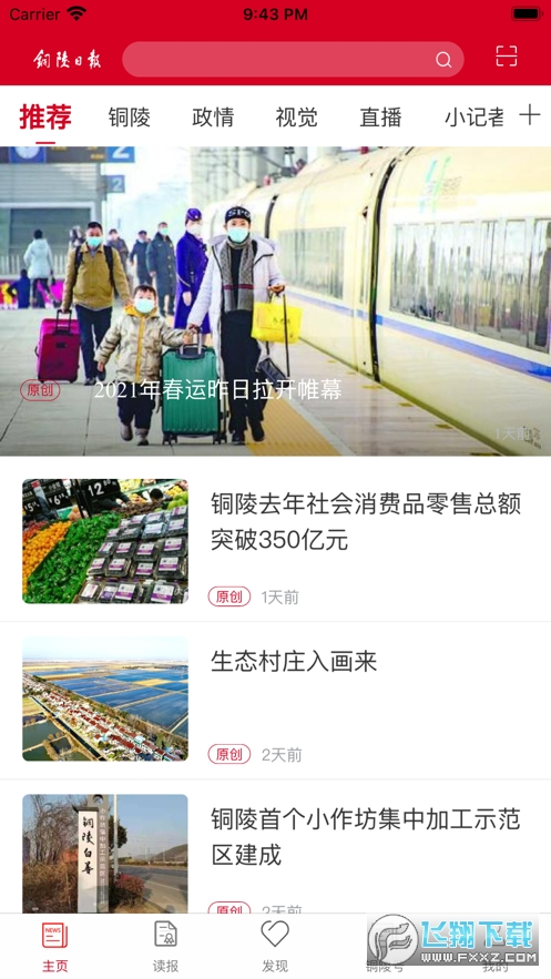 铜陵日报app