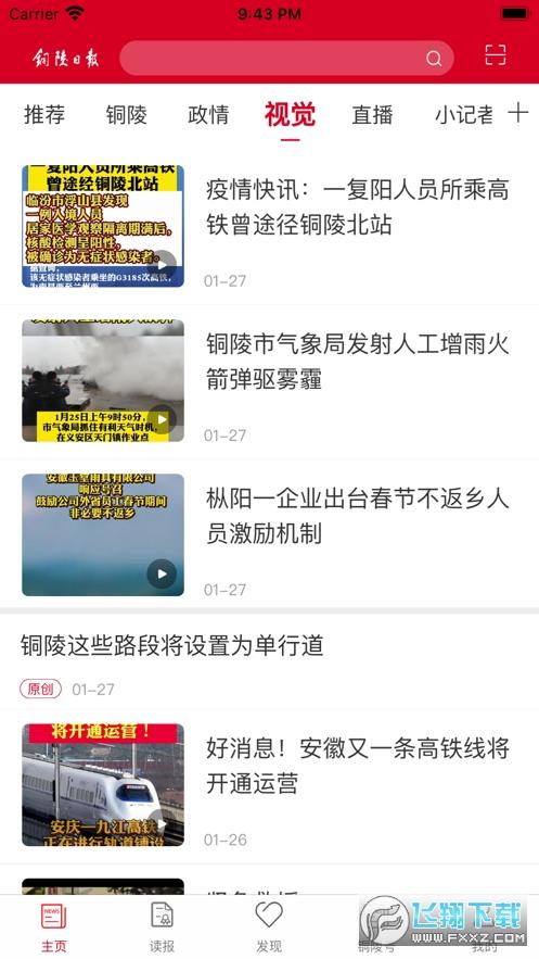 铜陵日报app截图2