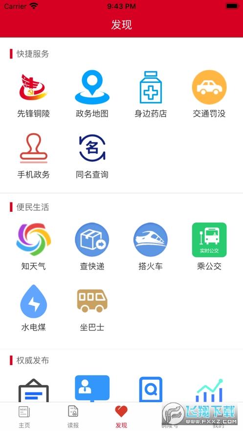 铜陵日报app截图3