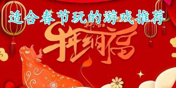 适合春节玩的游戏推荐_适合春节玩的家庭游戏