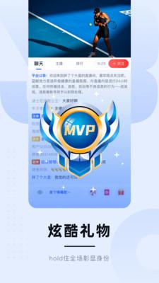 蓝鲸体育官方appv2.2.1安卓版截图0