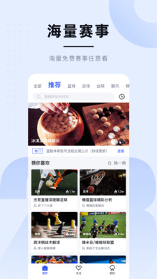 蓝鲸体育官方appv2.2.1安卓版截图1