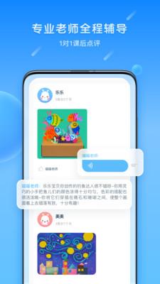 乐胖胖美术在线学习appv1.0.2安卓版截图0