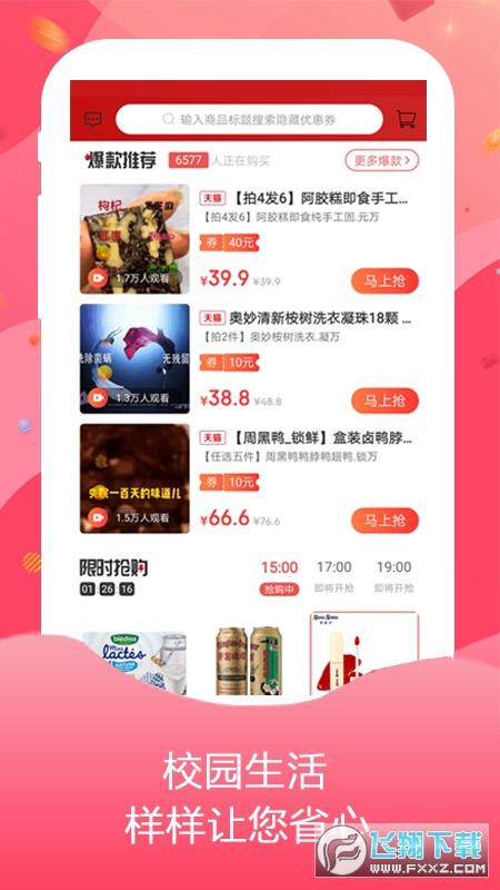 校省省校园生活省钱appv0.0.9最新版截图0