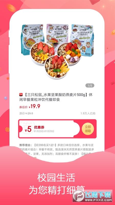 校省省校园生活省钱appv0.0.9最新版截图1