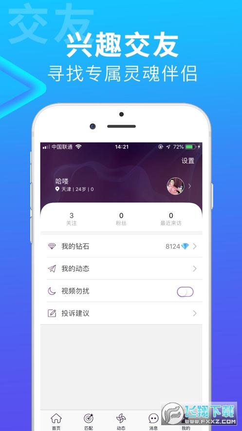 凡��Z音最新app1.0.2免�M版截�D0