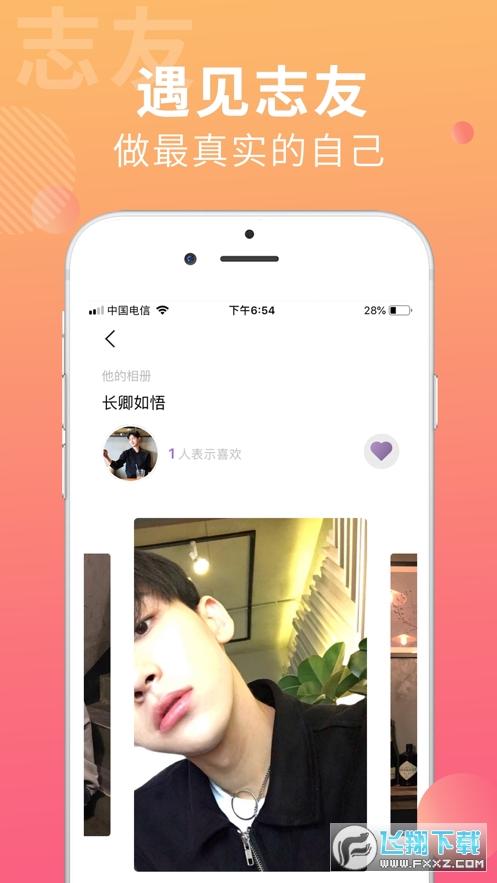 凡��Z音最新app1.0.2免�M版截�D2