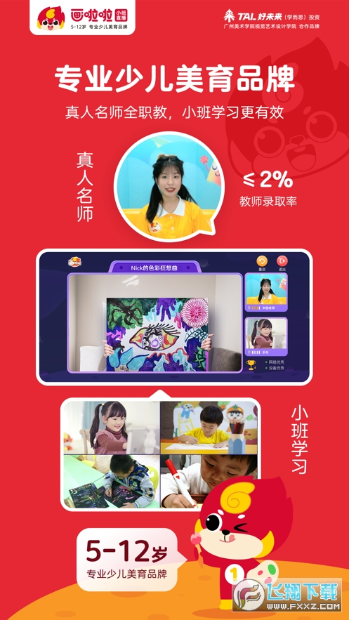画啦啦少儿美术小班直播课appv4.7.2最新版截图1