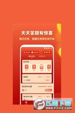 百万问答领现金赚钱appv1.0.0官方版截图1