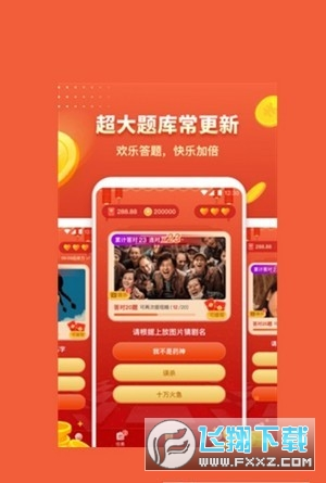百万问答领现金赚钱appv1.0.0官方版截图2