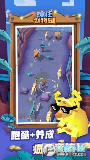 疯狂动物园1.30.0最新破解版内购破解版截图1