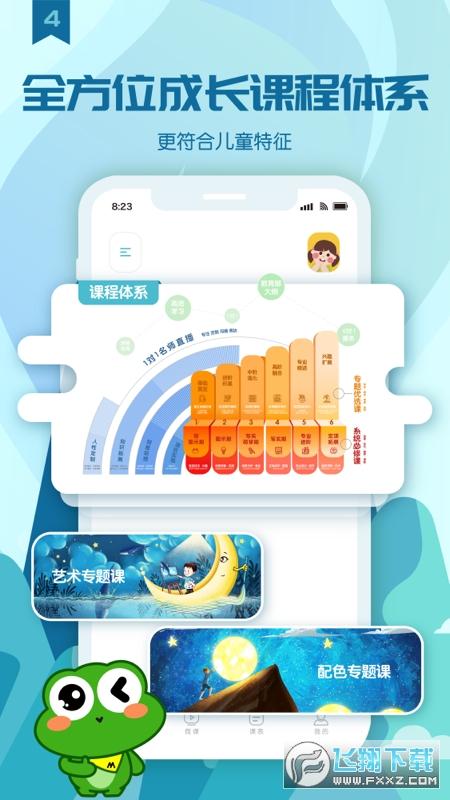 美术蛙app官方版2.5安卓版截图1
