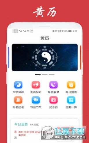 天福万年历安卓版v1.02.001 最新版截图1