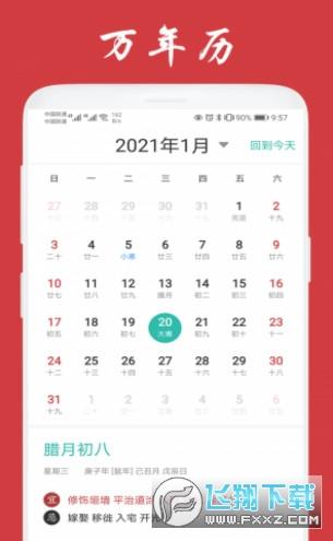 天福万年历安卓版v1.02.001 最新版截图2