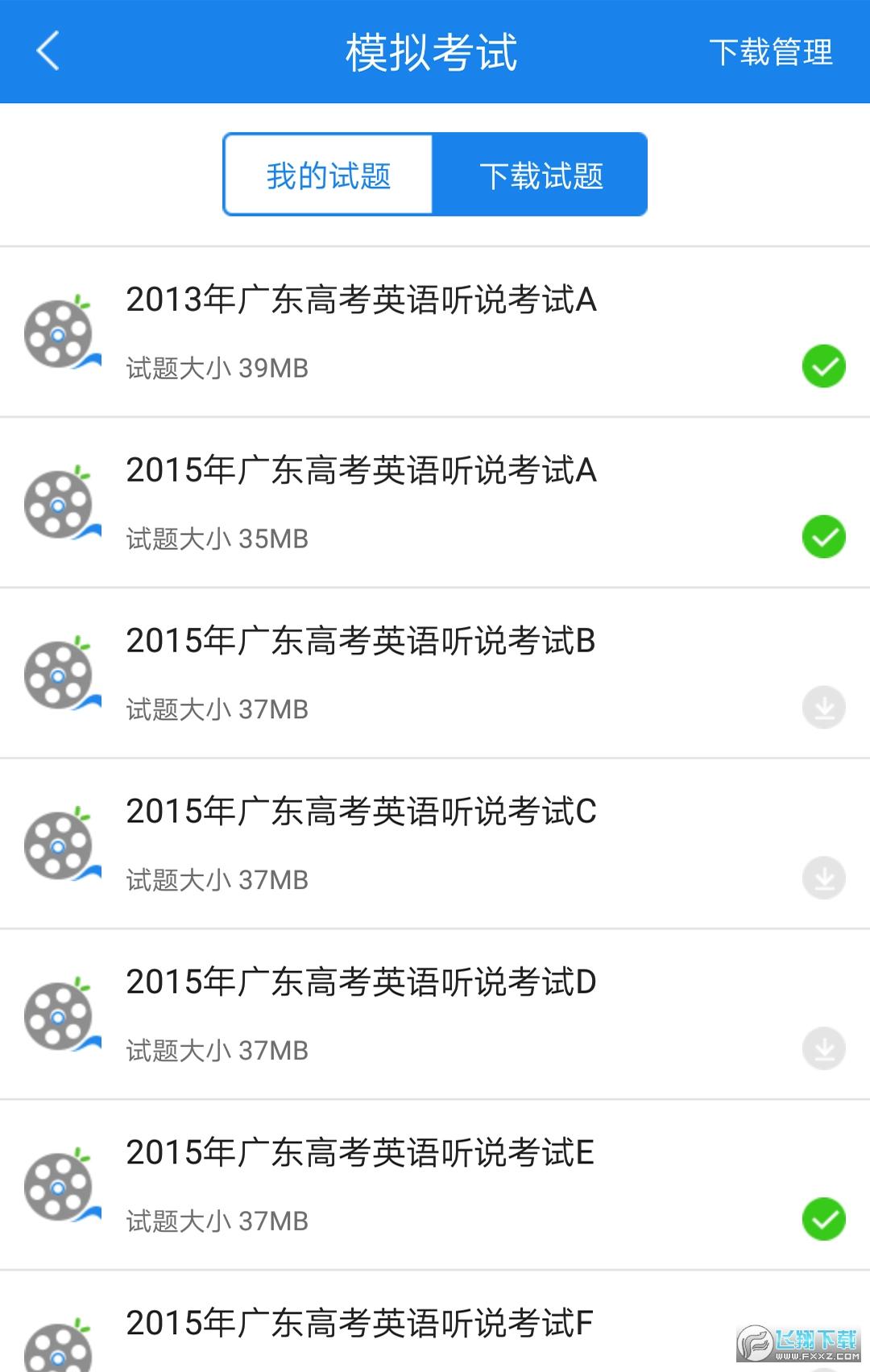 口语无忧安卓版v3.2.11最新版截图1