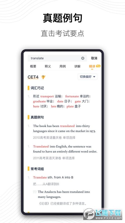 海词词典2021最新版v6.1.18安卓版截图3