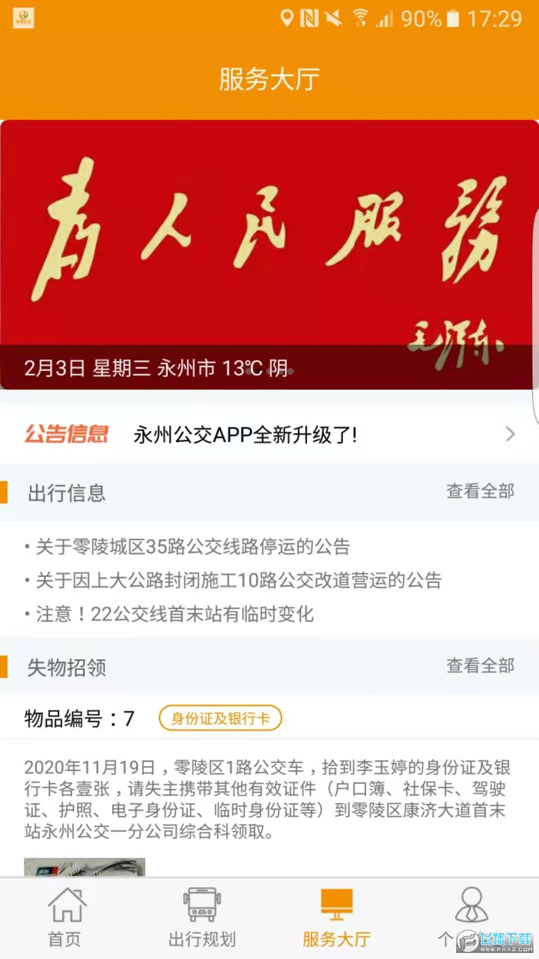 永州公交车实时查询官方appv1.0.0最新版截图2
