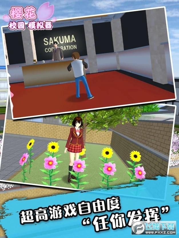 樱花校园模拟器更新了爱心房子爱心温泉v1.038.15最新版截图2