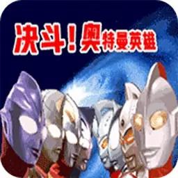 對決奧特曼之激鬥英雄安卓版v1.6.2中文版