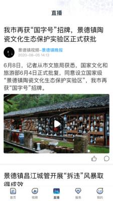 景德云媒appv1.0.0官方版截图1