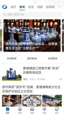 景德云媒appv1.0.0官方版截图0