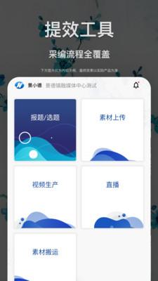 景德云媒采编appv1.0.0安卓版截图0