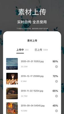景德云媒采编appv1.0.0安卓版截图1