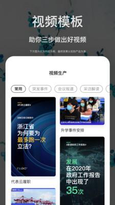 景德云媒采编app