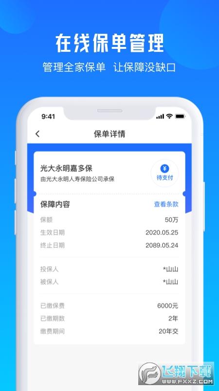 广发保险经纪app1.0.1官方版截图0