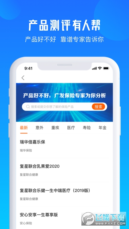 广发保险经纪app