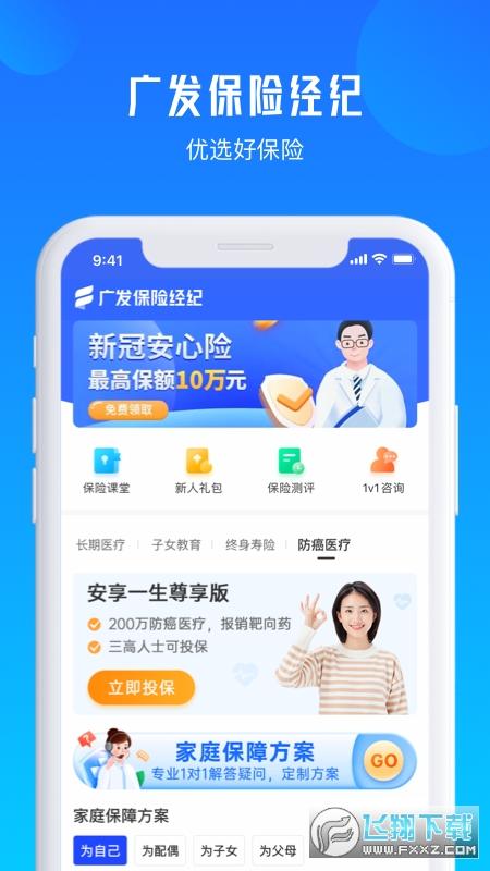 广发保险经纪app1.0.1官方版截图3