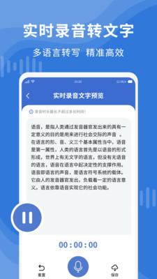 语音转文字精准专家软件v1.0手机版截图0