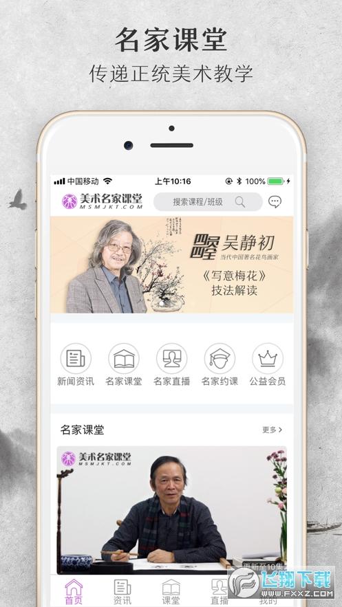 美术名家课堂app最新版v4.7.4安卓版截图1
