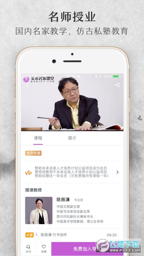 美术名家课堂app最新版