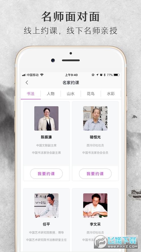 美术名家课堂app最新版v4.7.4安卓版截图3