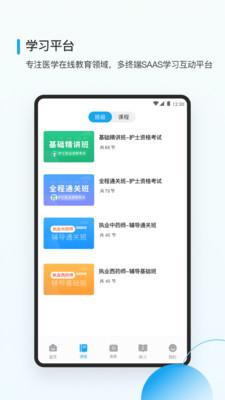医小书appv2.2.4.1官方版截图3