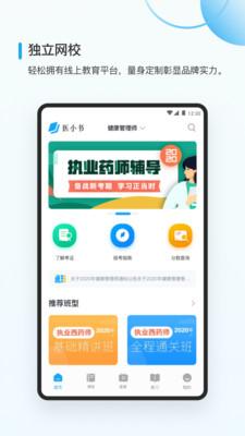 医小书appv2.2.4.1官方版截图1