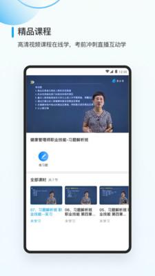 医小书appv2.2.4.1官方版截图0
