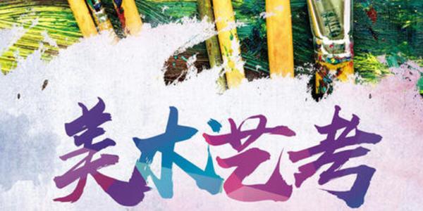 美术艺考培训app_艺考美术学习课程_美术在线考级app