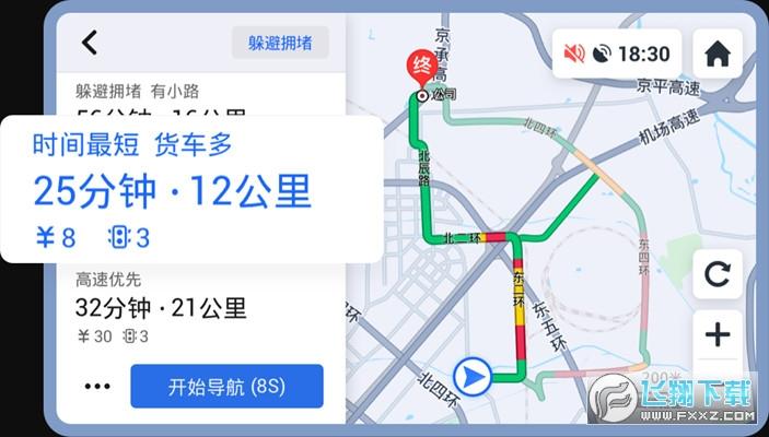 高德车机地图导航AUTOv5.0.0 正式版截图1
