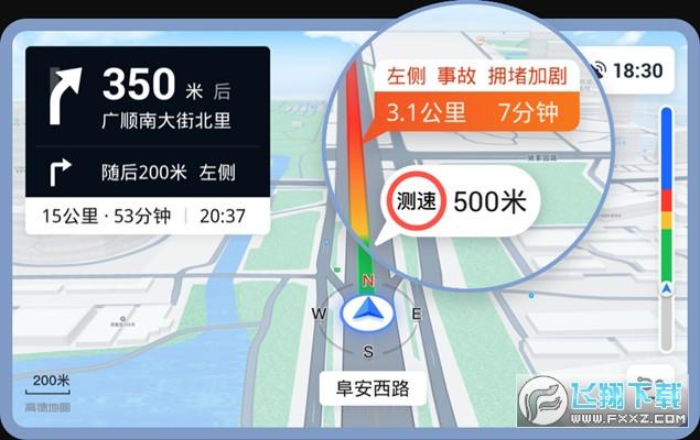 高德车机地图导航AUTOv5.0.0 正式版截图0
