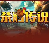 杀鸡传说v2.0.9全彩蛋解锁版