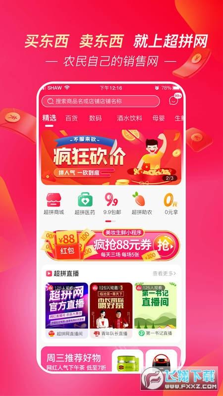 超拼网农村电商appv3.1.9安卓版截图1