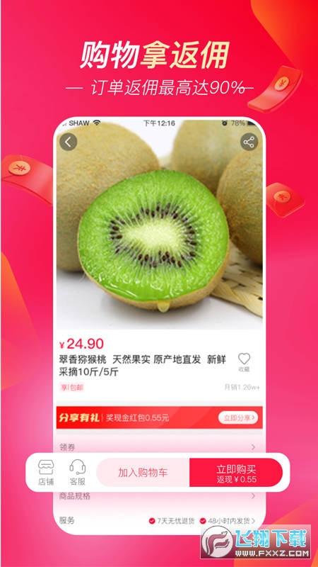 超拼网农村电商appv3.1.9安卓版截图2
