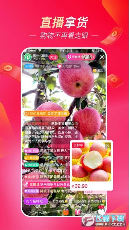 超拼网农村电商appv3.1.9安卓版截图3