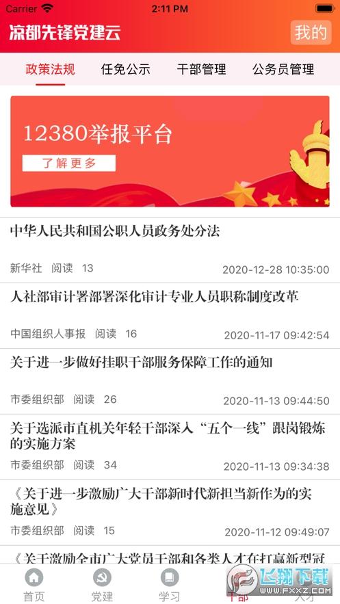 凉都先锋党建云app官方版v2.18安卓版截图2