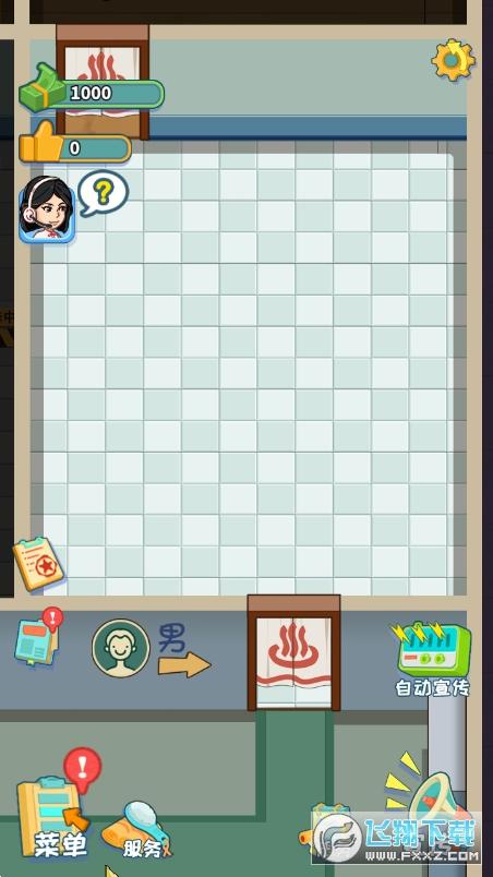 江南洗浴城游戏1.0.2安卓版截图2