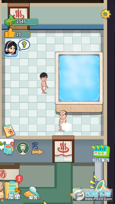 江南洗浴城游戏1.0.2安卓版截图3